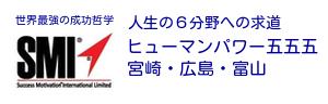 SMI人生の6分野への求道・藤岡穂積&大内雅司 - ヒューマンパワー555宮崎・広島・富山
