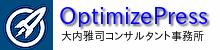 大内雅司コンサルタント事務所LP集