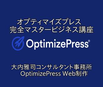 大内雅司コンサルタント事務所 OptimizePress Web制作