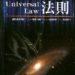 【沖正弘ヨガ】宇宙法則=因果律が根本法則・自分の生活をヨガにするコツ