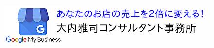 Googleマイビジネス集客研究会・大内雅司コンサルタント事務所