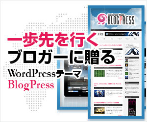 WordPressテーマ「BlogPress(TCD010)」