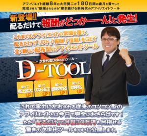 配布型アフィリエイト戦略ツール「D-TOOL」