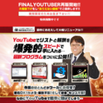 ▼動画なし!撮影なし!顔出しなし! Youtubeで稼ぐ最新ノウハウ&6つのツール 「ファイナルユーチューバー」