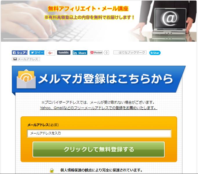 インフォ侍魂!大内雅司の無料アイリエイトメール講座