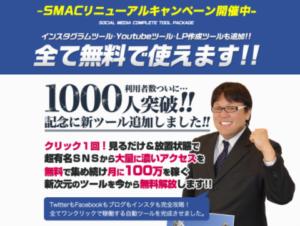 ソーシャルメディアマスター集客クラブ【SMAC】