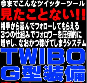 Twitter(ツイッター)超攻略システム&ツール★TWIBOツイボG型装備!