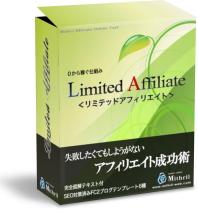 ●0から稼ぐ仕組み「Limited Affiliate(リミテッドアフィリエイト)小林 憲史