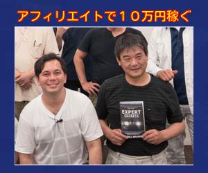 48歳からのブログアフィリエイト副業術 | 月10万円稼ぐ講座