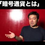 野田豊のビットコインで稼ぐ仕組みとYouTube動画「暗号通貨講座」