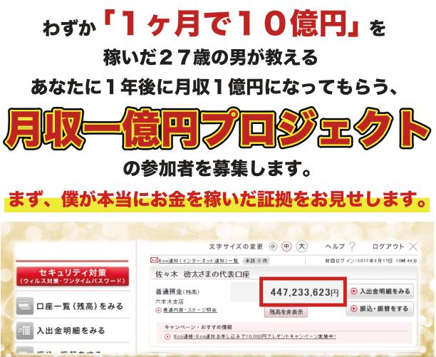 佐々木啓太・月収一億円プロジェクト