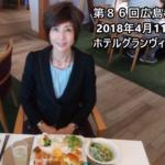 【動画完成】広島ランチ交流会 at ホテルグランヴィア広島2Fディッシュ パレード