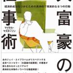 大富豪の仕事術 (著者:マイケル・マスターソン)勉強熱心な方のためのオススメ書籍