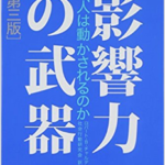 影響力の武器[第三版]: なぜ、人は動かされるのか(著者)ロバート・B・チャルディーニ ,(翻訳)社会行動研究会