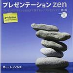 「プレゼンテーションZen」プレゼンのデザインと伝え方の教本