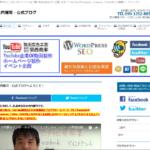 大内雅司・公式ブログを開設いたしました。