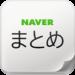 NAVER(ネイバー)まとめのキュレーションサービスでネタ探し