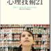「クロージングの心理技術21」勉強熱心な方のためのオススメ書籍