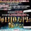 【評判・暴露】佐々木啓太のアフィリエイトLine300は詐欺?逮捕された?